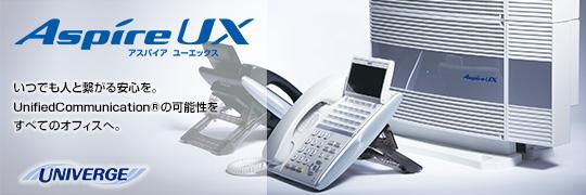「UX」が創るコミュニケーションの新しいカタチ。UnifiedCommunication®の可能性をすべてのオフィスへ。