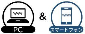 PC&スマートフォン