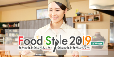 FOOD STYLE2019