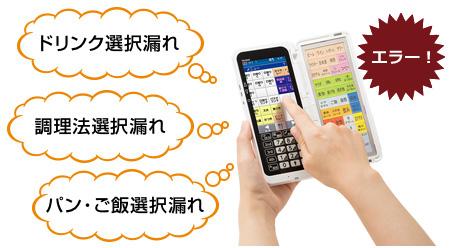 https://www.necplatforms.co.jp/solution/food/images/ft_familyres_img13.jpg
